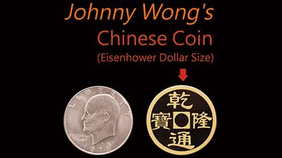 Johnny Wong's Chinese Coin (Eisenhower Dollar Size) by Johnny Wong - Trick